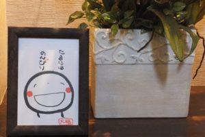 世界に1枚しかない「笑い文字」飾っています! コチラ